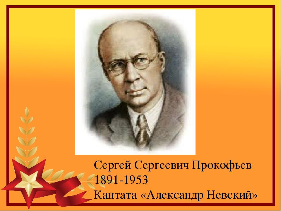 Сергей Сергеевич Прокофьев 1891-1953 Кантата «Александр Невский»