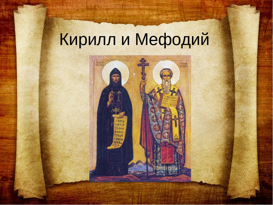 Открытки кирилл и мефодий