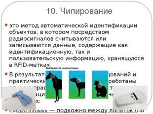 10. Чипирование это метод автоматической идентификации объектов, в котором по