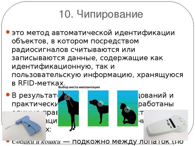 10. Чипирование это метод автоматической идентификации объектов, в котором по...