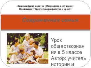Урок обществознания в 5 классе Автор: учитель истории и обществознания МБОУ С