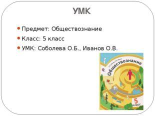 УМК Предмет: Обществознание Класс: 5 класс УМК: СоболеваО.Б., Иванов О.В.