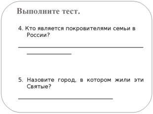 Выполните тест. 4. Кто является покровителями семьи в России? _______________