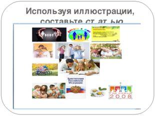 Используя иллюстрации, составьте статью «Современная семья»