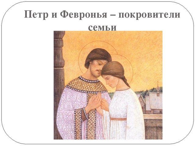 Петр и Февронья – покровители семьи