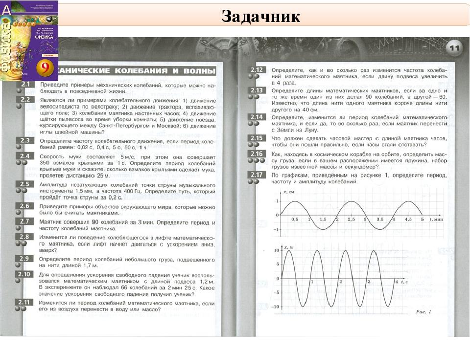 Задачник По Физике Для 12 Класса