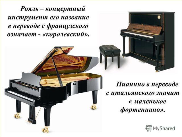 Конспект урок по музыке предшественники фортопиана