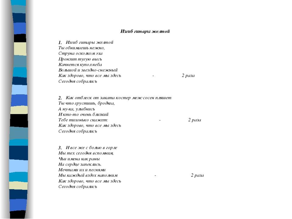 ПЕСНЯ ИЗГИБ ГИТАРЫ ЖЕЛТОЙ МИНУСОВКА СКАЧАТЬ БЕСПЛАТНО