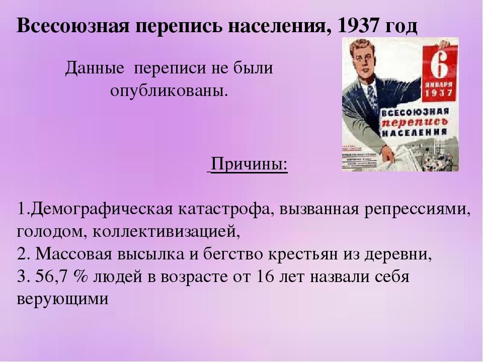 Всесоюзная перепись населения, 1937 год Причины: 1.Демографическая катастрофа...