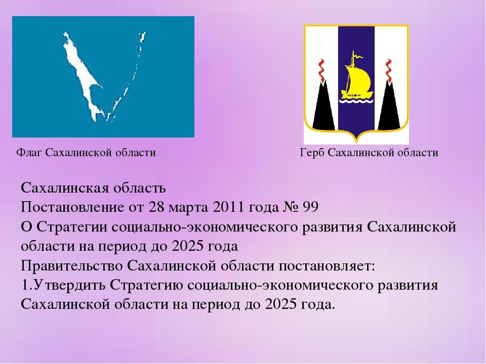 Сахалинская область Постановление от 28 марта 2011 года № 99 О Стратегии соци...