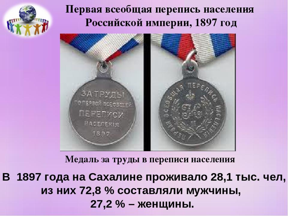 Первая всеобщая перепись населения Российской империи, 1897 год Медаль за тру...