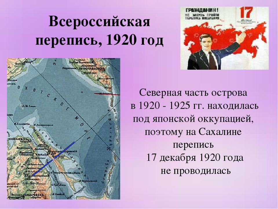 Всероссийская перепись, 1920 год Северная часть острова в 1920 - 1925 гг. нах...