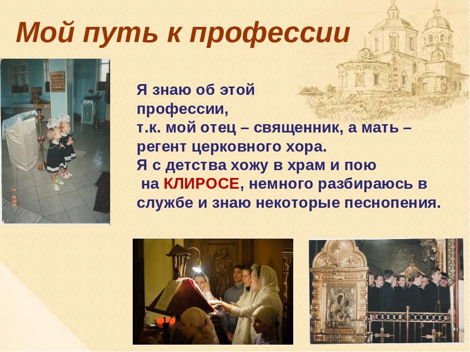 Мой путь к профессии Я знаю об этой профессии, т.к. мой отец – священник, а м...