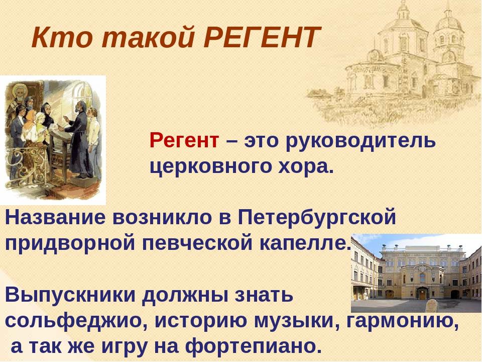 Регент – это руководитель церковного хора. Название возникло в Петербу...