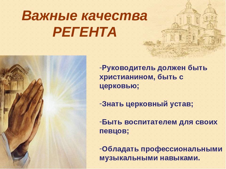 Руководитель должен быть христианином, быть с церковью; Знать церковный устав...