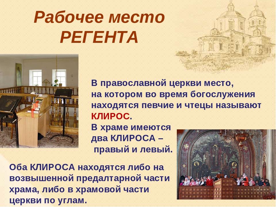 Рабочее место РЕГЕНТА В православной церкви место, на котором во время богосл...