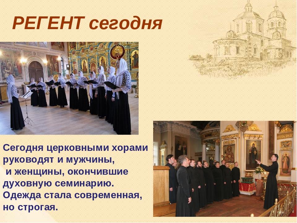 РЕГЕНТ сегодня Сегодня церковными хорами руководят и мужчины, и женщины, окон...