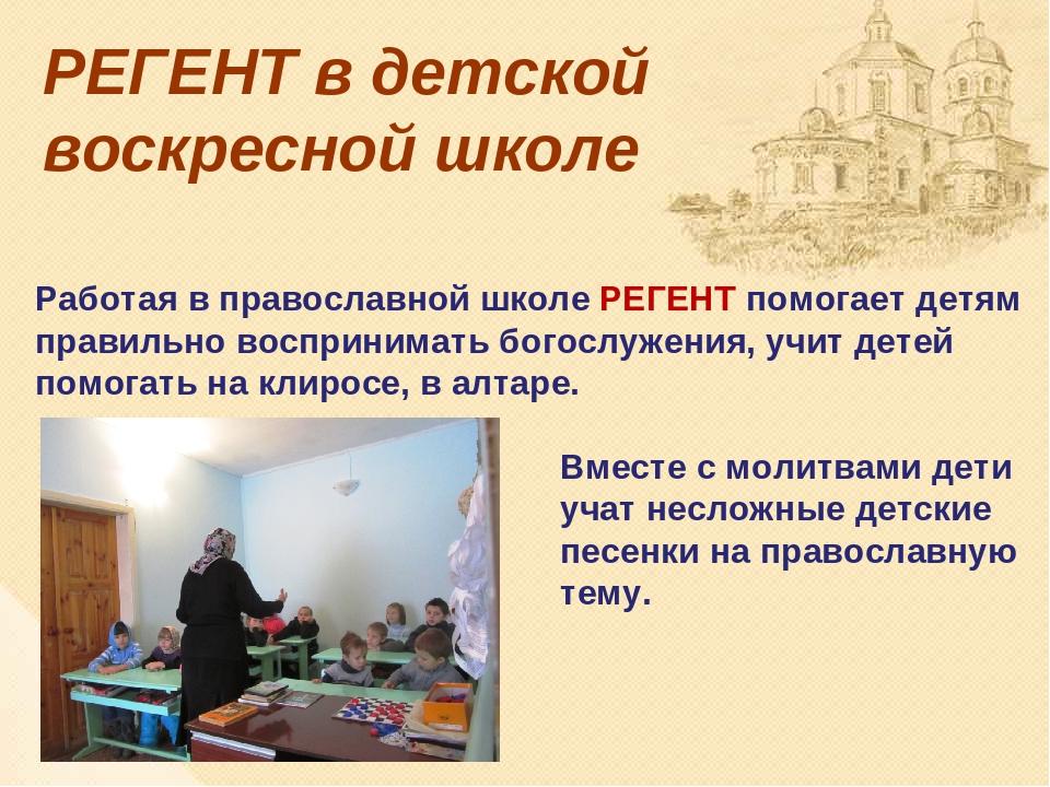РЕГЕНТ в детской воскресной школе Работая в православной школе РЕГЕНТ помогае...