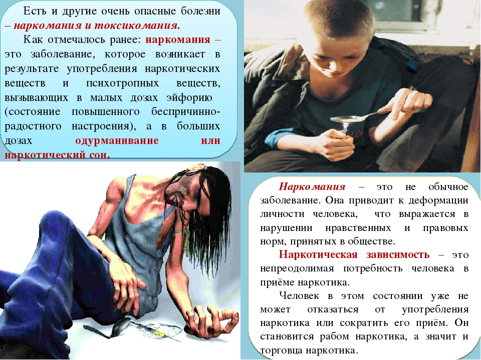 Наркотикам и алкоголизму нет сценарии