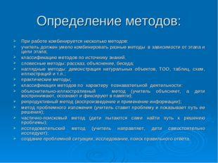 Определение методов: При работе комбинируется несколько методов: учитель долж