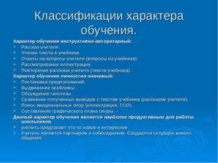 Классификации характера обучения. Характер обучения инструктивно-авторитарный