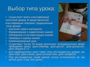 Выбор типа урока: Существует много классификаций типологий уроков. В представ