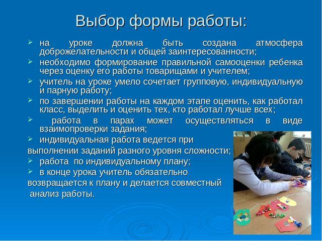 Выбор формы работы: на уроке должна быть создана атмосфера доброжелательности...
