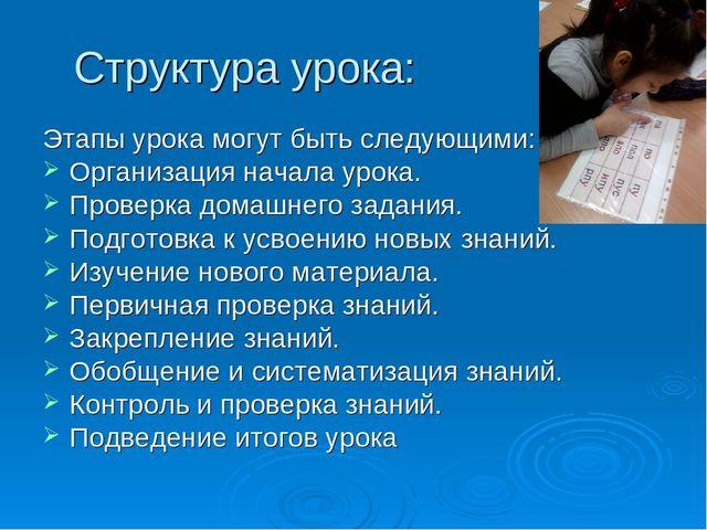 Структура урока: Этапы урока могут быть следующими: Организация начала урока....