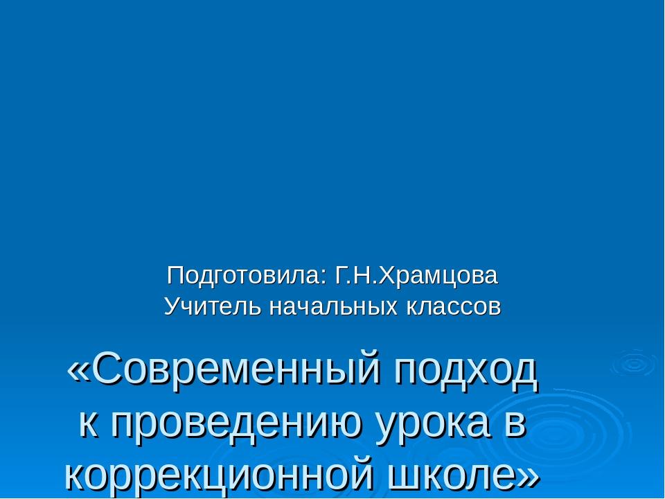 «Современный подход к проведению урока в коррекционной школе» Подготовила: Г...