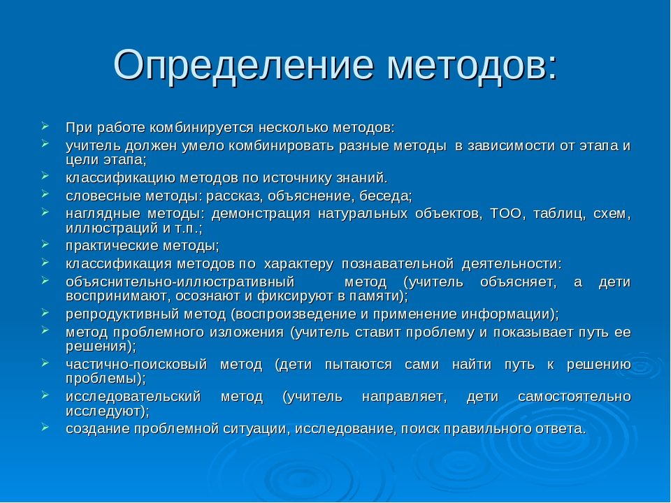 Определение методов: При работе комбинируется несколько методов: учитель долж...