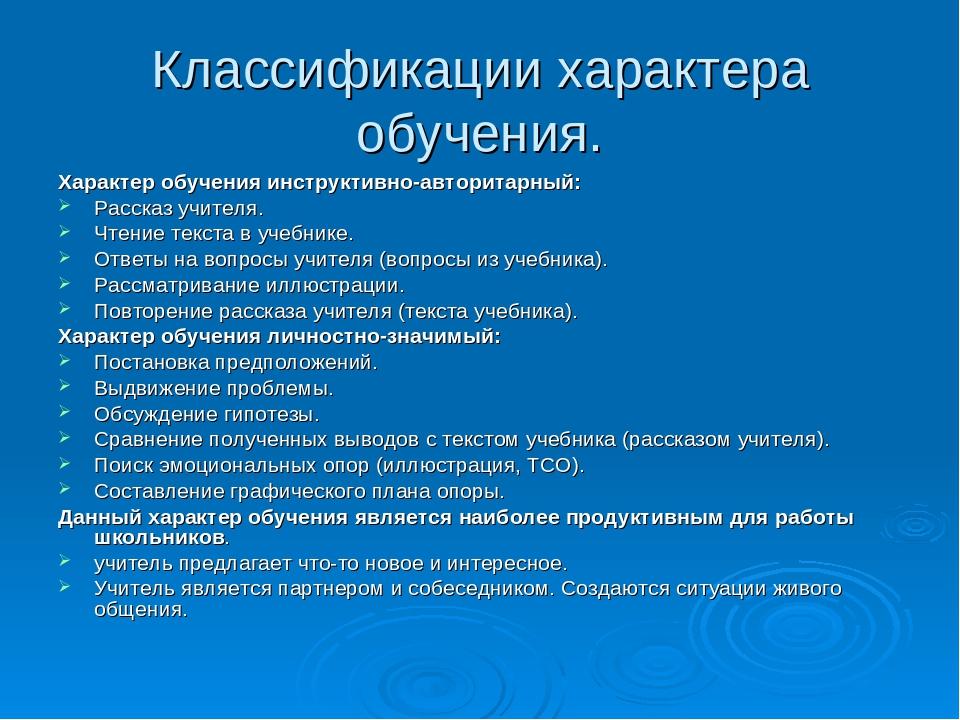 Классификации характера обучения. Характер обучения инструктивно-авторитарный...