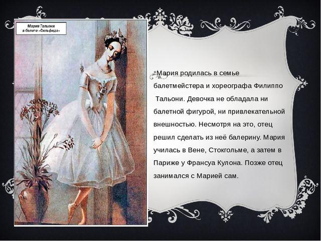 Мария родилась в семье балетмейстера и хореографаФилиппо Тальони. Девочка н...