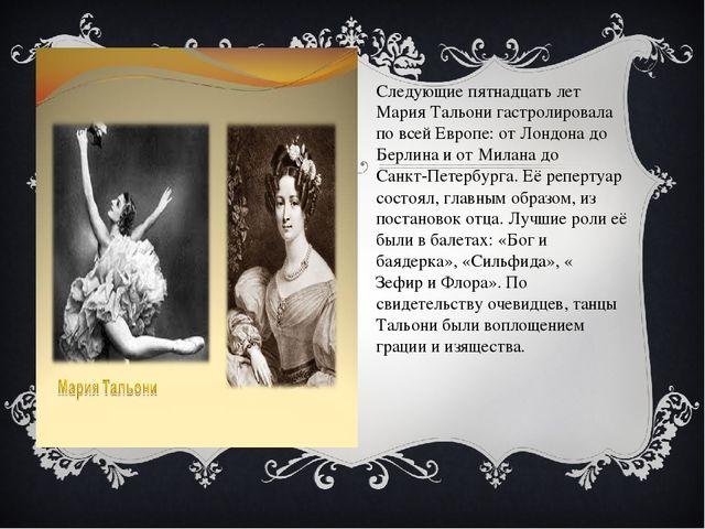 Следующие пятнадцать лет Мария Тальони гастролировала по всей Европе: отЛон...