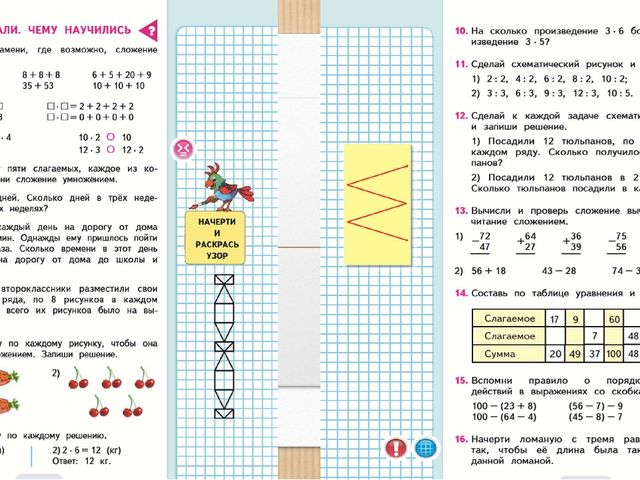 Конспект по математике 2 класс что узнали чему научились