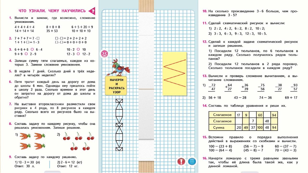 Сделай к каждой задаче схематический рисунок