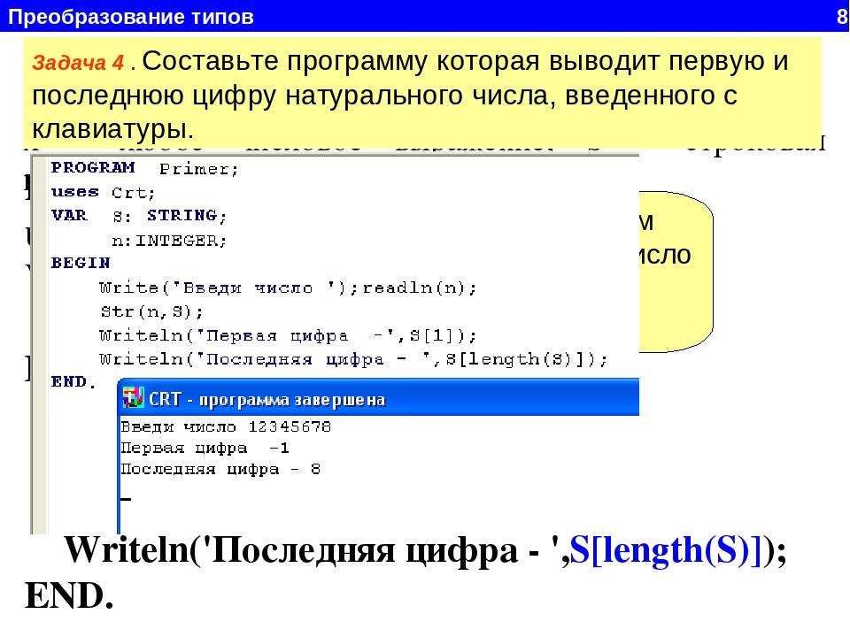 написать программу на паскале подсчитать количество символов в строке