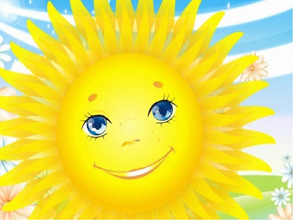 открытки солнышко мужчине ветряк будет