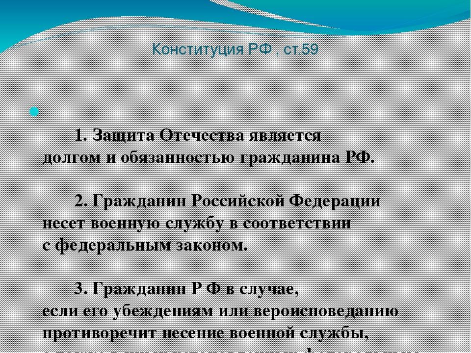 Конституция РФ , ст.59  1. Защита Отечества является долгом и обязаннос...