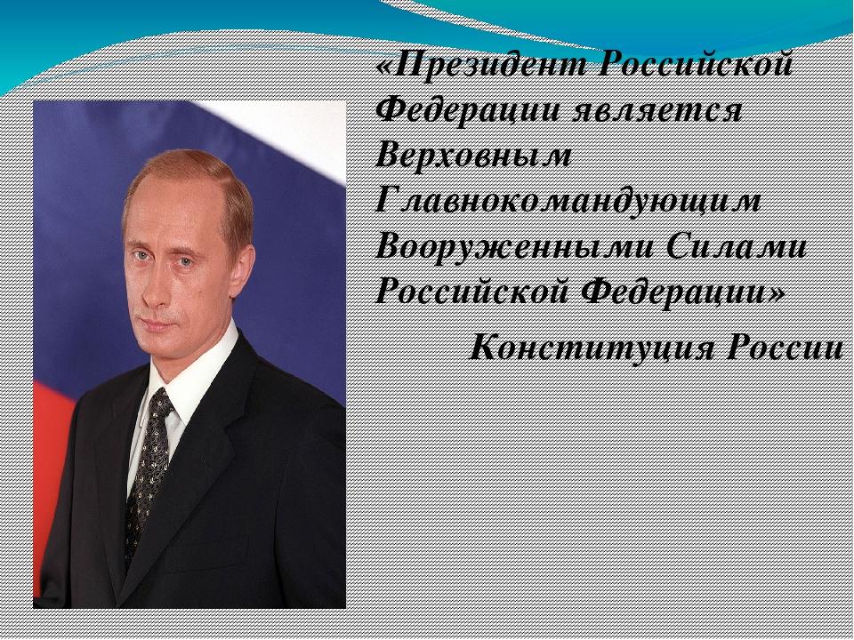 «Президент Российской Федерации является Верховным Главнокомандующим Вооруже...