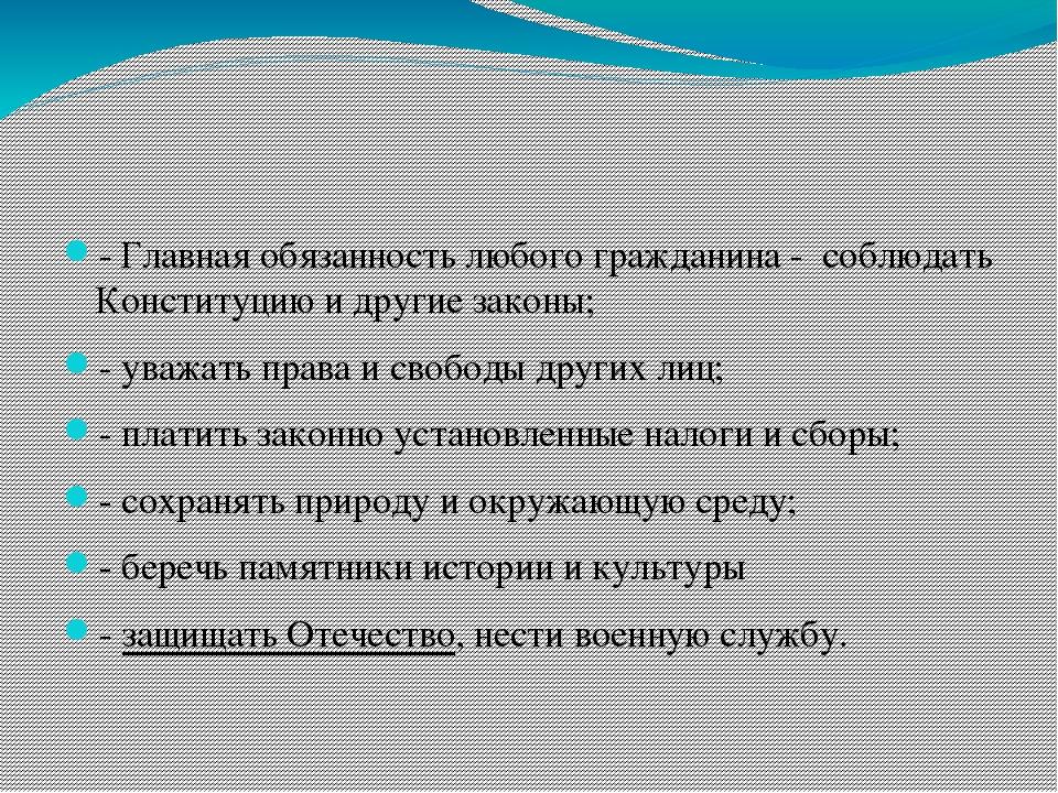 - Главная обязанность любого гражданина - соблюдать Конституцию и другие за...