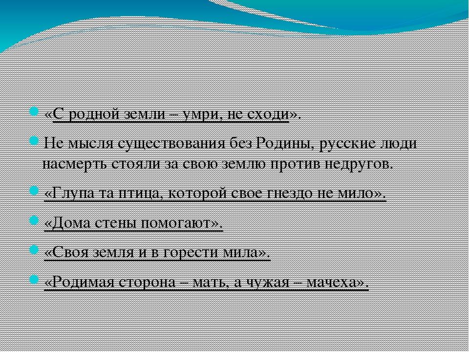 «С родной земли – умри, не сходи». Не мысля существования без Родины, русски...