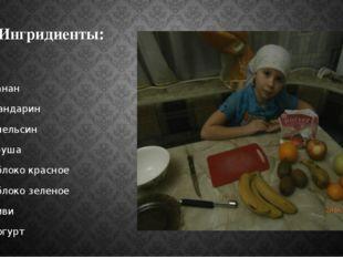 Ингридиенты: Банан Мандарин Апельсин Груша Яблоко красное Яблоко зеленое Киви