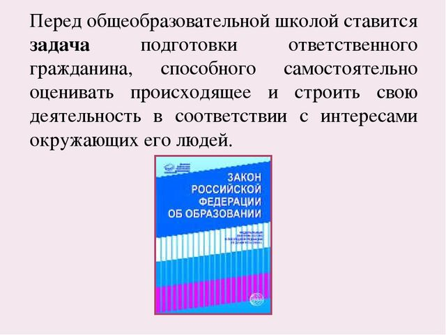 prezentatsiya-formirovanie-pravovoy-kulturi