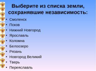Выберите из списка земли, сохранявшие независимость: Смоленск Псков Нижний Но