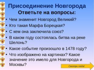 Присоединение Новгорода Ответьте на вопросы: Чем знаменит Новгород Великий? К