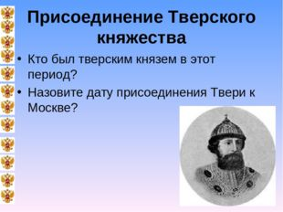 Присоединение Тверского княжества Кто был тверским князем в этот период? Назо