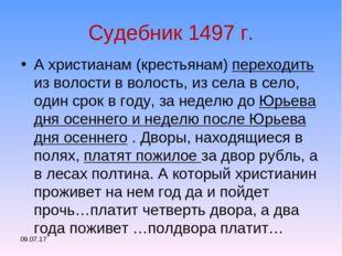 Судебник 1497 г. А христианам (крестьянам) переходить из волости в волость, и