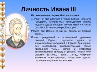 Личность Ивана III Из сочинения историка Н.М. Карамзина. «...Иван III принадл