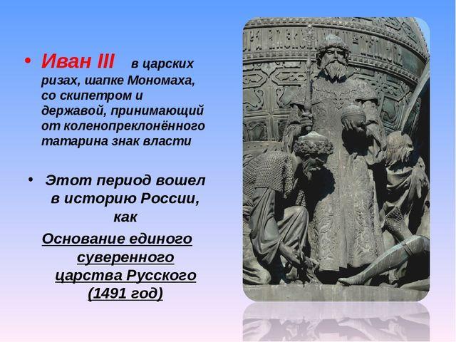 Иван III в царских ризах, шапке Мономаха, со скипетром и державой, принимающи...