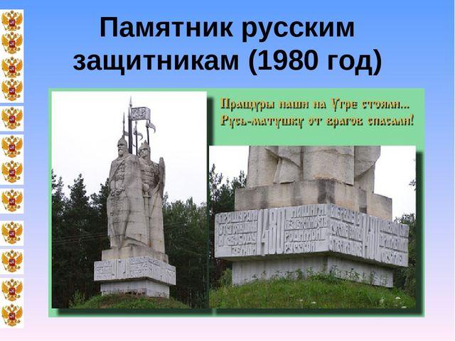 Памятник русским защитникам (1980 год)